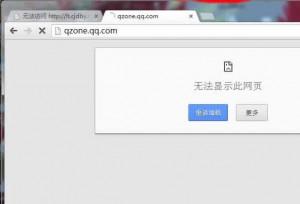 全球DNS瘫痪